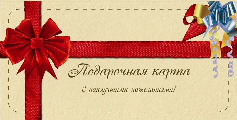 подарочный сертификат на вещи