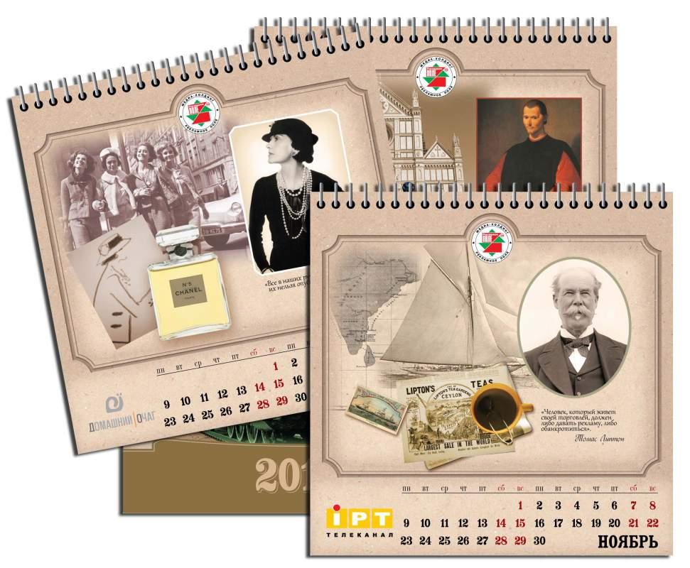 Календарь для кадровика