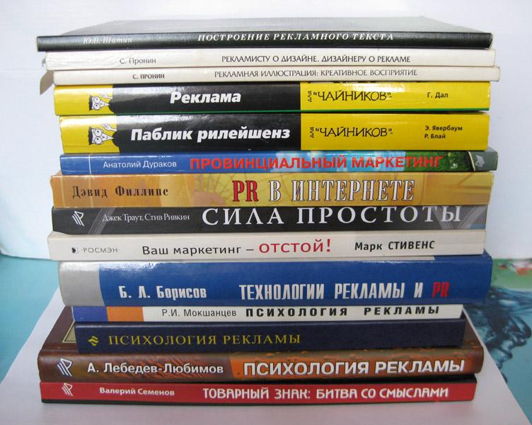 Книги о рекламе