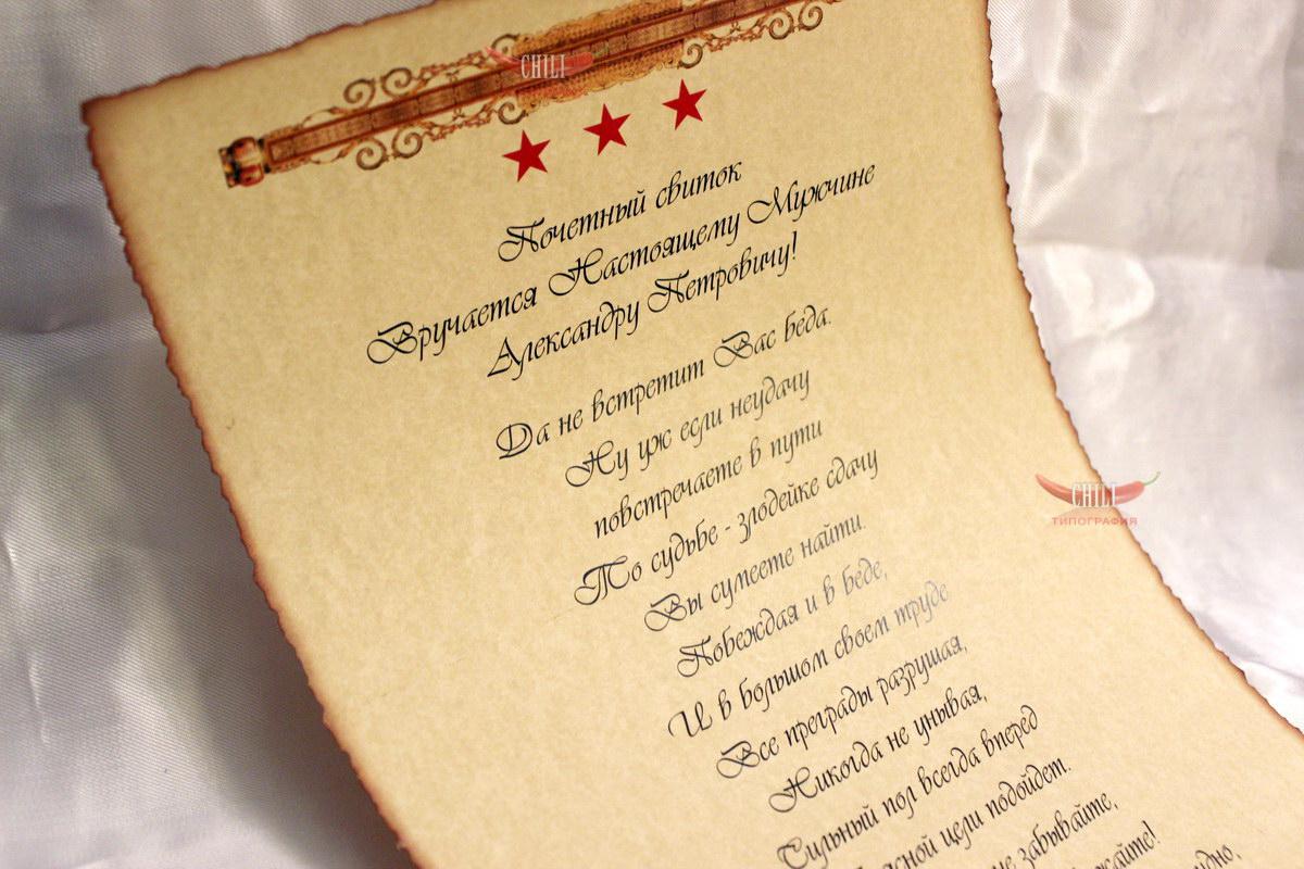 Пергамент для таможенника
