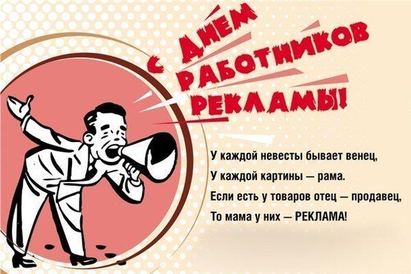 Поздравления с Днем работника рекламы