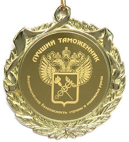 Медаль таможеннику