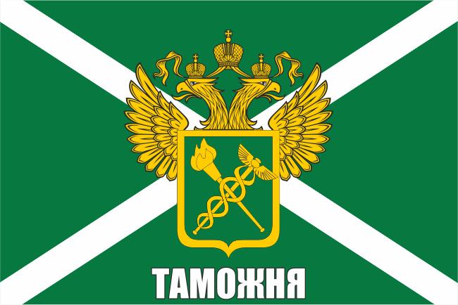 флаг таможни на подарок