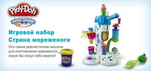 Фабрики_Play-Doh_ настоящее мороженое
